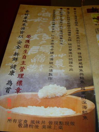 味四季-菜單1.jpg