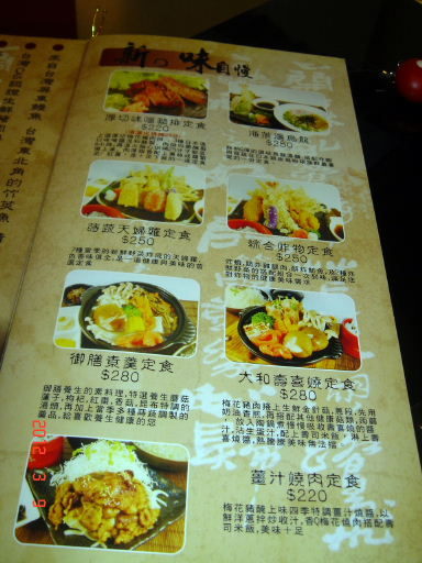 味四季-菜單2.jpg