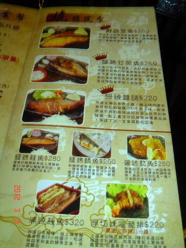 味四季-菜單3.jpg