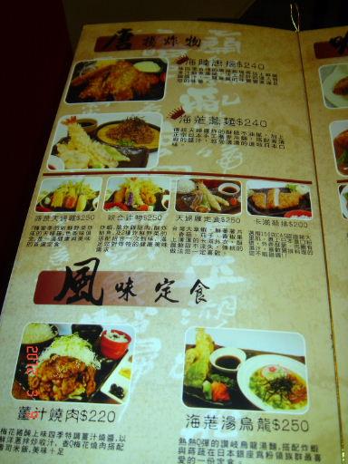 味四季-菜單4.jpg