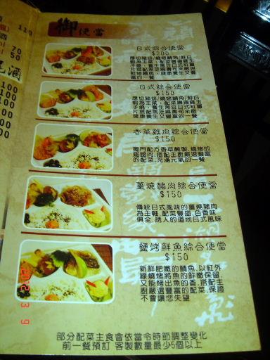 味四季-菜單9.jpg