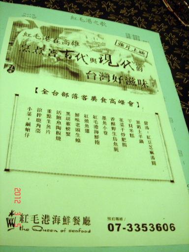 紅毛港-菜單1.jpg