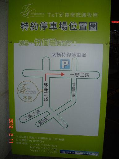 T&T-停車場.jpg