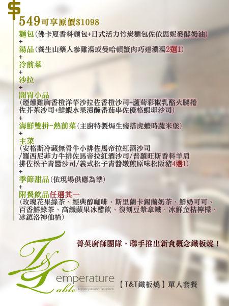 T&T-團購內容1.jpg