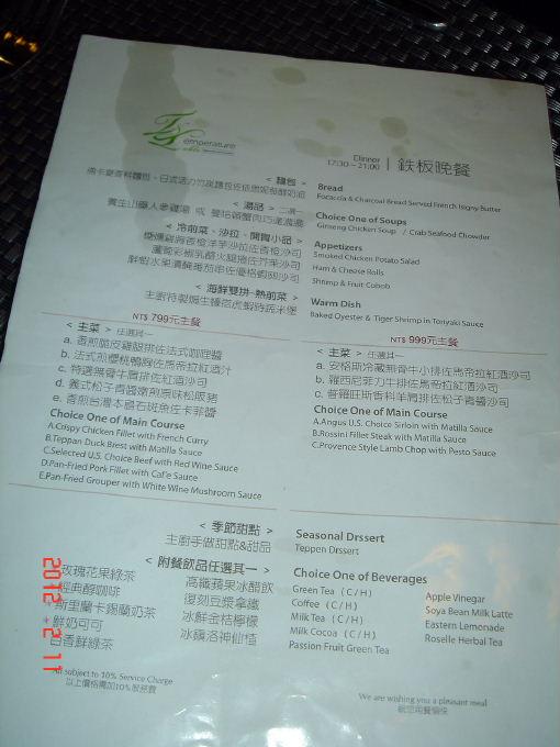 T&T-菜單1.jpg