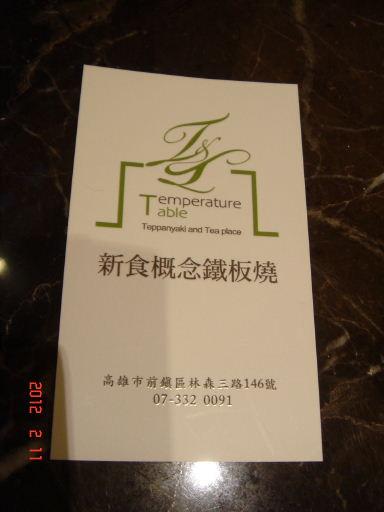 T&T-名片1.jpg