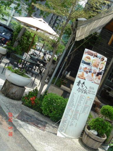 肉燥飯店-座位3.jpg