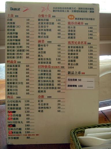 肉燥飯店-菜單.jpg