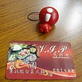 鄉園-VIP卡.jpg