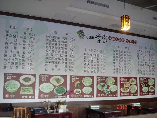 四季家-菜單1.jpg