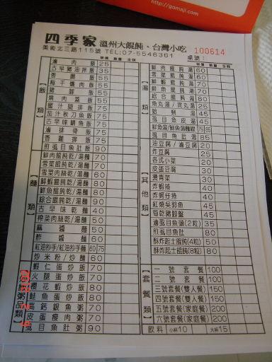 四季家-菜單2.jpg