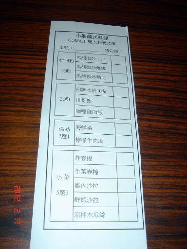 小姍-菜單1.jpg