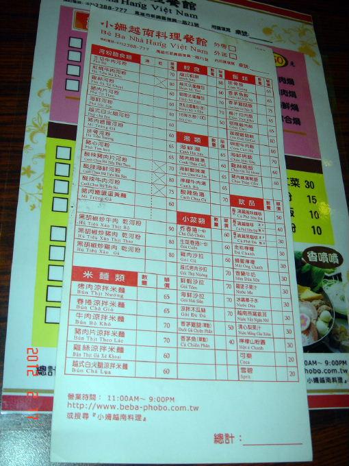 小姍-菜單3.jpg