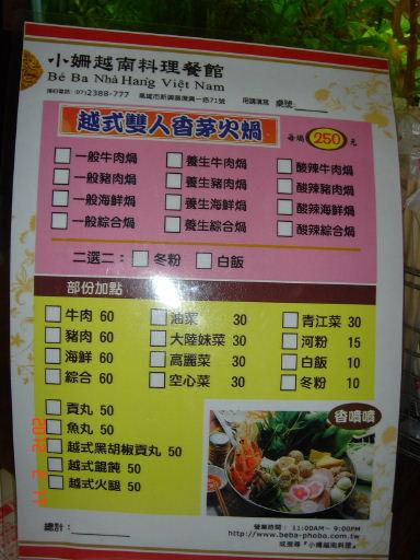 小姍-菜單2.jpg