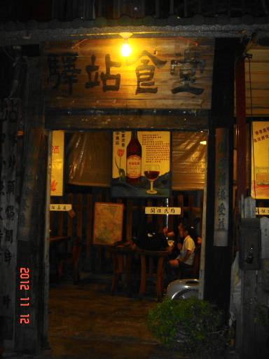 驛站-側門 (1).JPG