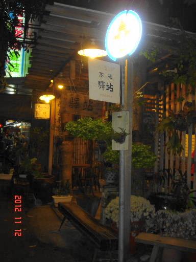 驛站-正門6 (1).JPG