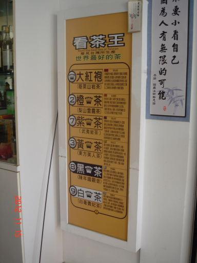 看茶王4.jpg