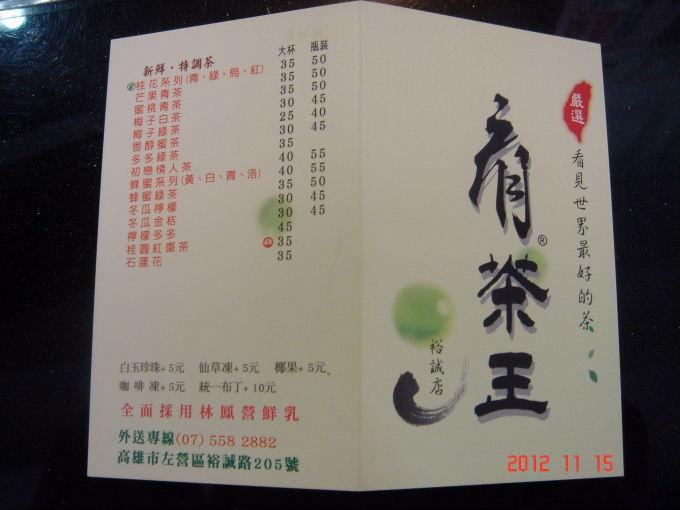 看茶王10.jpg