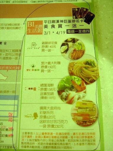 JOY BOX-優惠.jpg