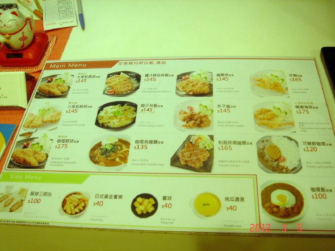 JOY BOX-菜單.jpg