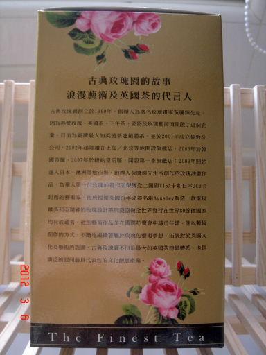 玫瑰多酚茶5.jpg