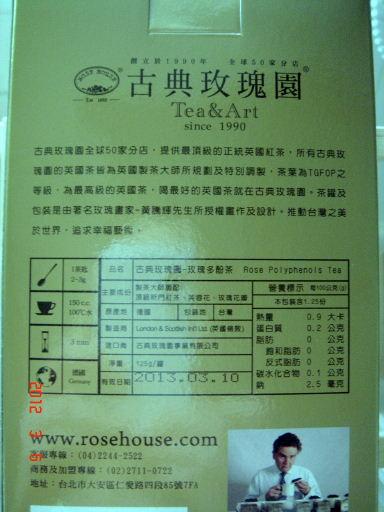 玫瑰多酚茶6.jpg