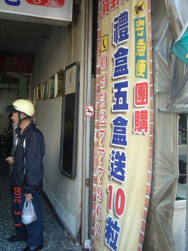 新營肉圓-門口3.jpg