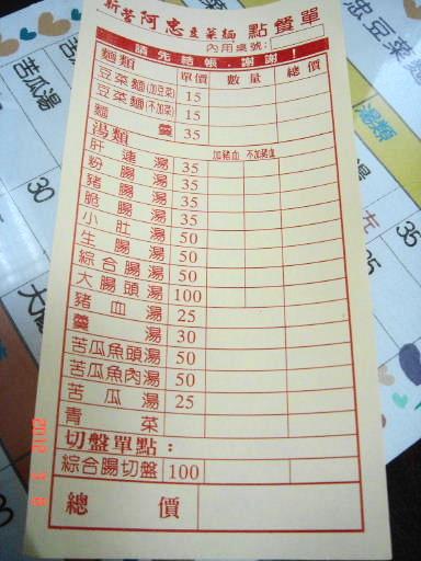 阿忠-價目表3.JPG