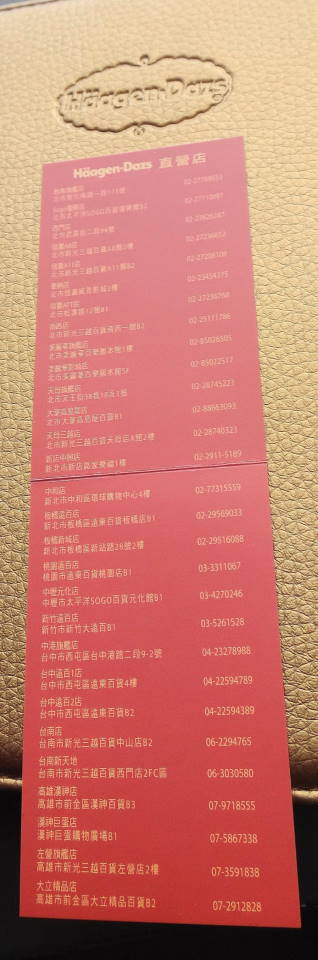 哈根達斯-名片1.JPG