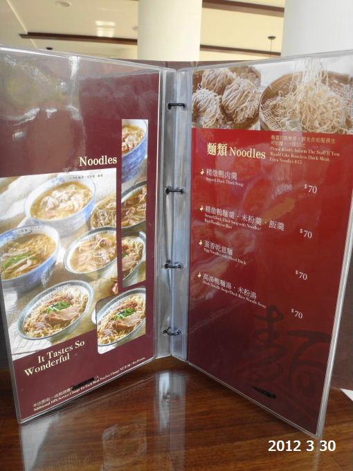 華味香-菜單1.JPG