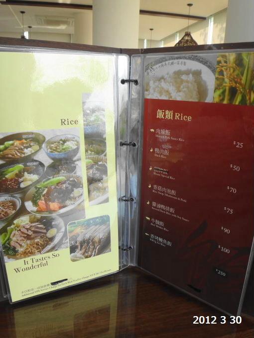 華味香-菜單2.JPG