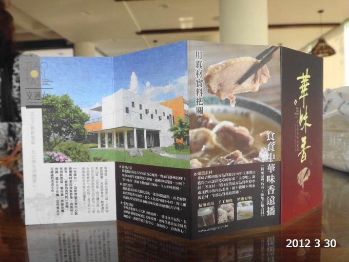 華味香-名片1.JPG