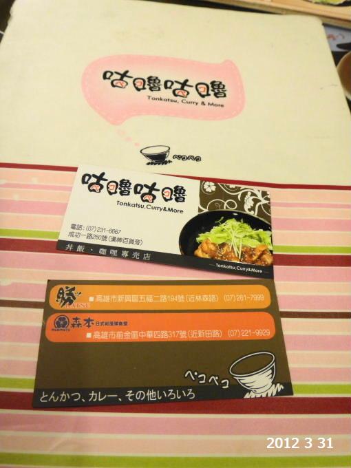 咕嚕咕嚕-名片.JPG