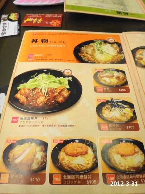 咕嚕咕嚕-菜單2.JPG