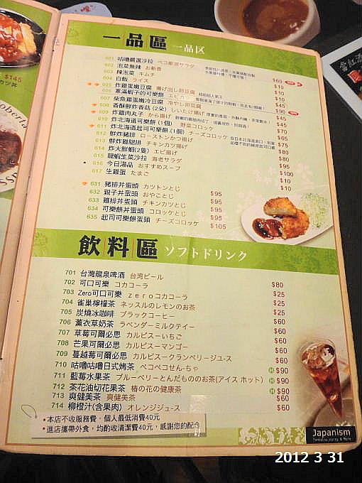 咕嚕咕嚕-菜單3.JPG