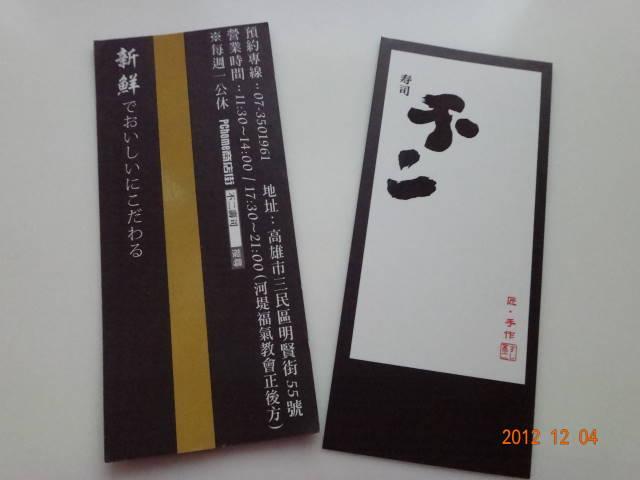 不二壽司-名片.JPG