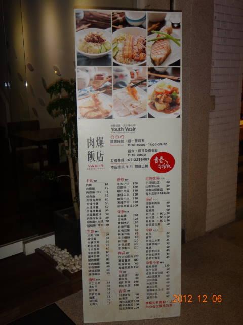 肉燥文化-看板2.JPG