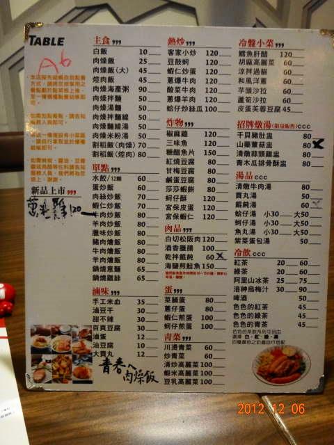 肉燥文化-菜單1.JPG