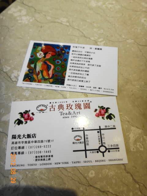 古典玫瑰園-名片.JPG