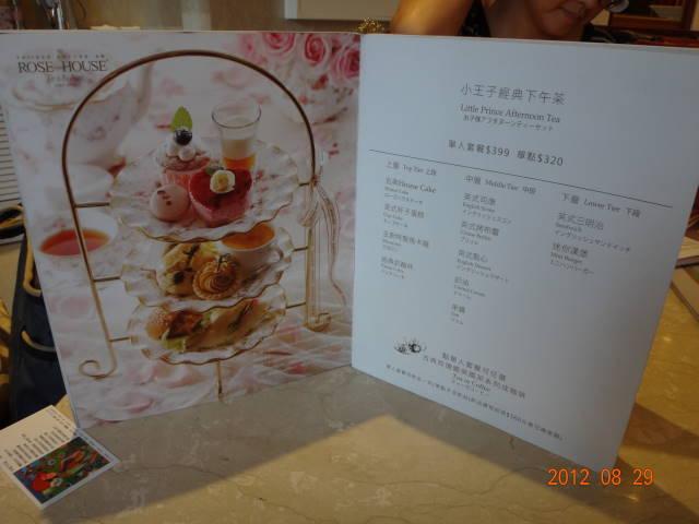 古典玫瑰園-菜單2.JPG
