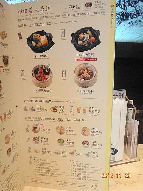 喫茶趣-夢時代店-菜單1.JPG