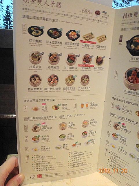 喫茶趣-夢時代店-菜單2.JPG