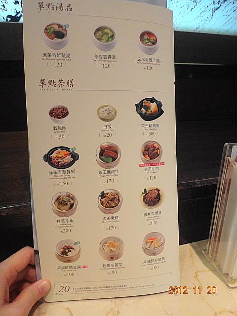 喫茶趣-夢時代店-菜單3.JPG