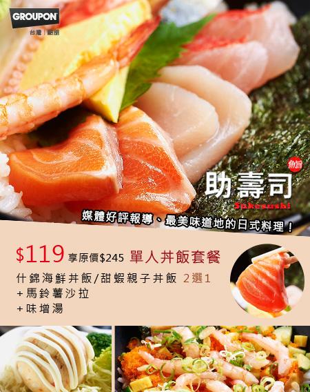 助壽司-團購內容.png