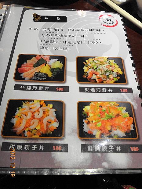 助壽司-菜單1.JPG