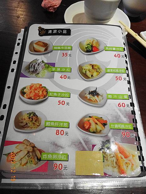 助壽司-菜單2.JPG