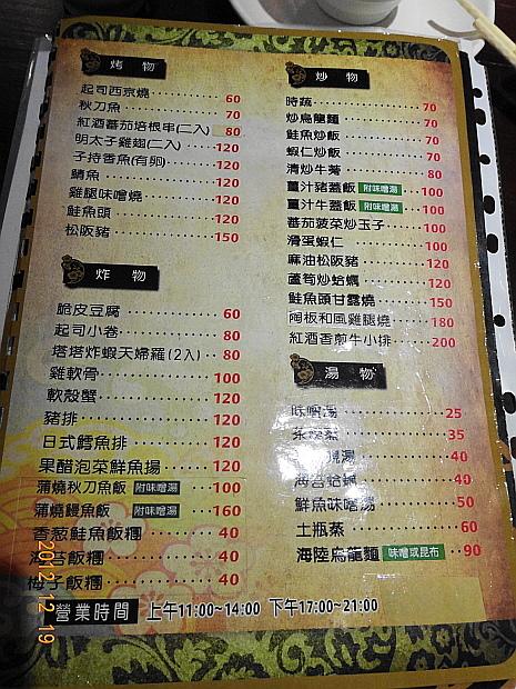 助壽司-菜單3.JPG