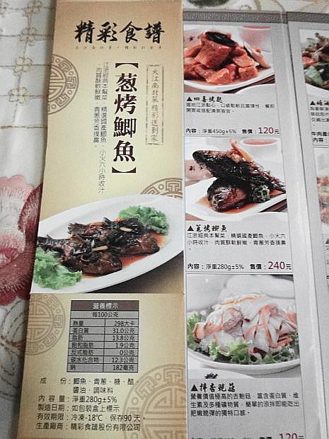 蔥烤鯽魚2.JPG
