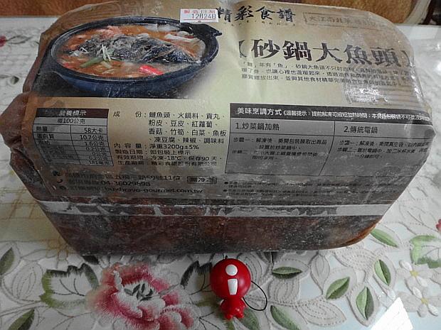 砂鍋大魚頭1.JPG