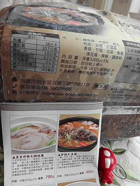 砂鍋大魚頭2.JPG